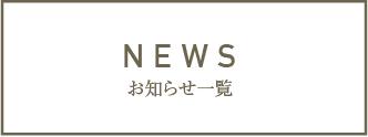 NEWS お知らせ一覧